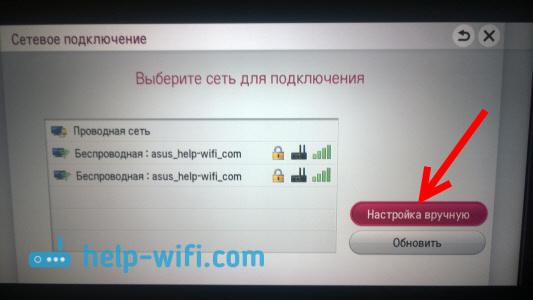 Настройка IP и DNS на телевизоре LG