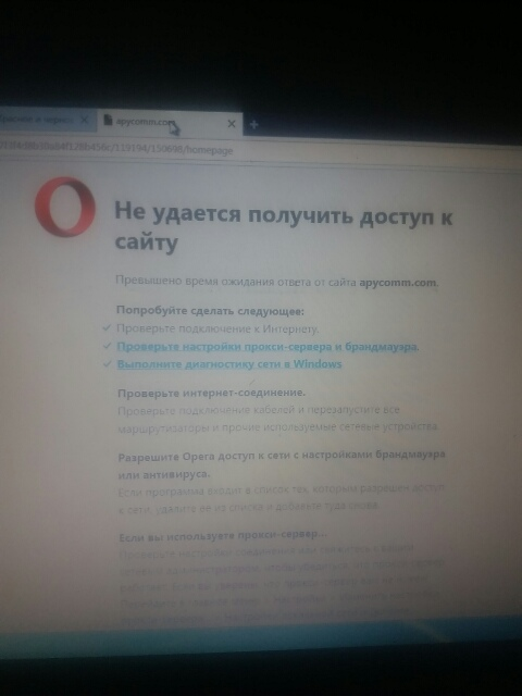 Почему так долго грузит интернет 97