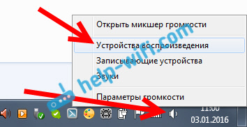 Настройка звука по HDMI в Windows 7