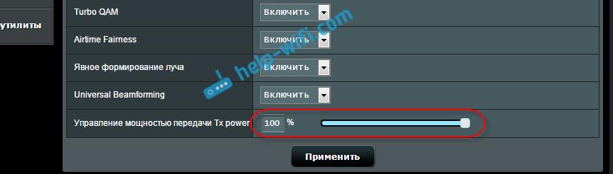 asus: Управление мощностью передачи Tx power