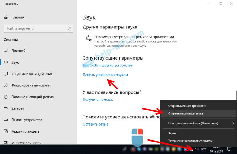 Параметры звука через HDMI в Windows 10