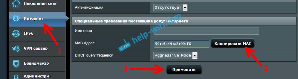 Клонирование MAC-адреса на роутере Asus