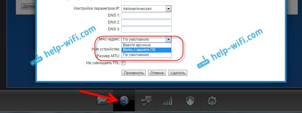 Смена MAC-адреса наZyXEL Keenetic