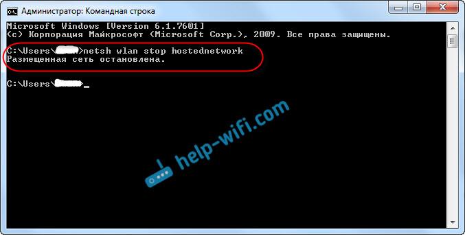 Как отключить раздачу Wi-Fi