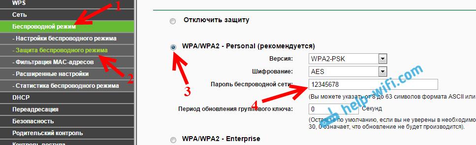 Установка пароля наTp-Link TL-WR741ND