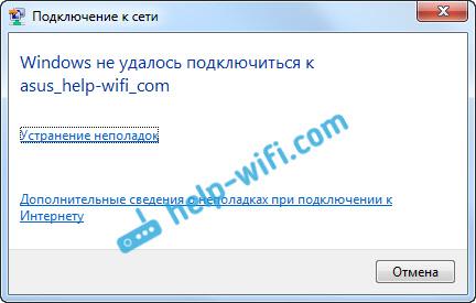 Ошибка: Windows не удалось подключиться к Wi-Fi