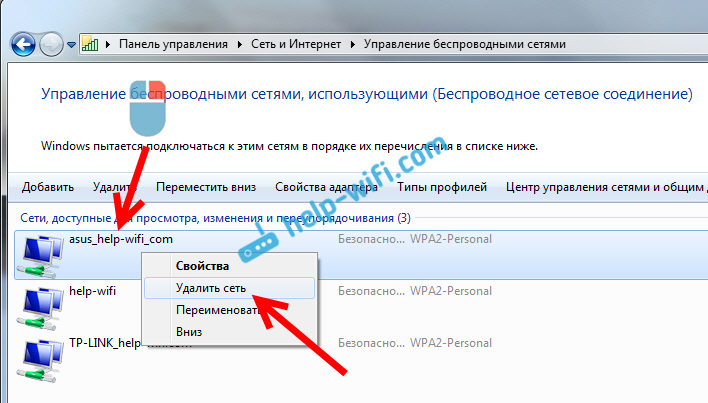 Удаляем Wi-Fi сеть в Windows 7, при проблемах с подключением
