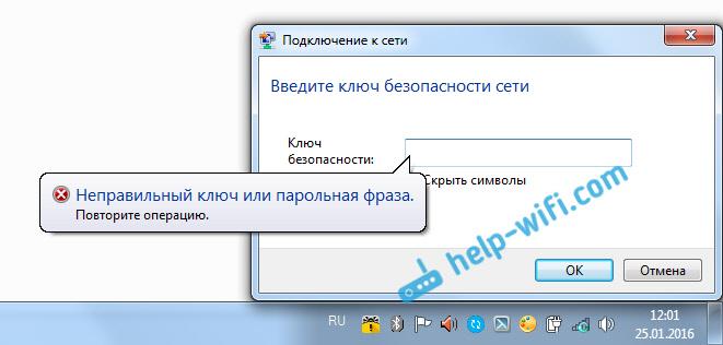 """""""Неправильный ключ, или парольная фраза"""" в Windows 7"""