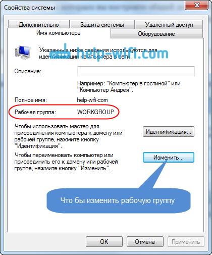 Смена рабочей группы в Windows 7