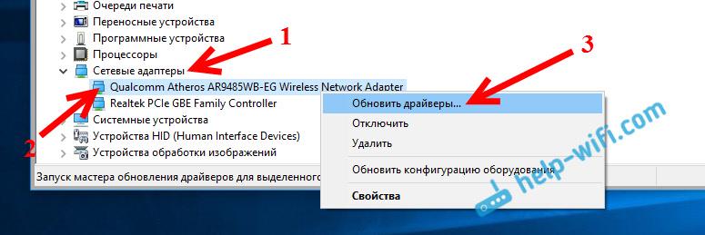 Windows 10: обновление драйвера беспроводного адаптера