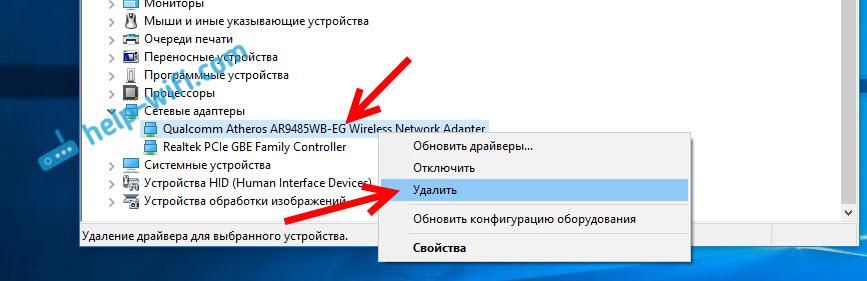 Удаление драйвера беспроводного адаптера в Windows 10