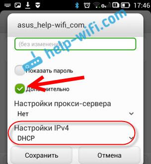 Не работает интернет на Android: проверка IP и DNS