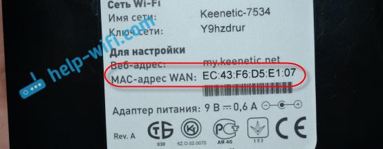 Как узнать MAC адрес на роутере ZyXEL