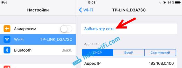 Удаляем Wi-Fi сеть на iPad и iPhone