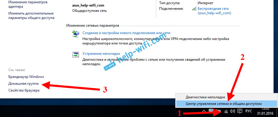 Windows 10: настройка локальной сети