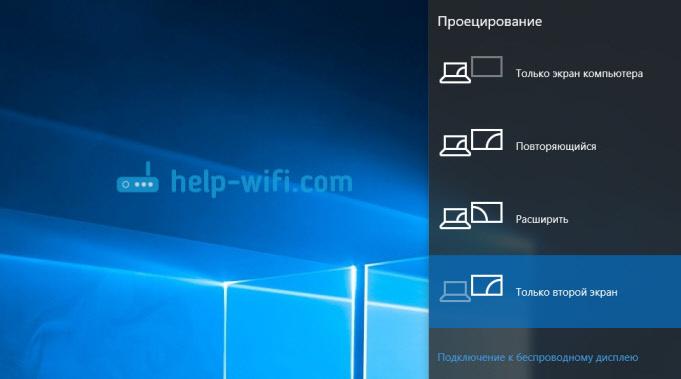 Управление вторым экраном (HDMI) в Windows 10