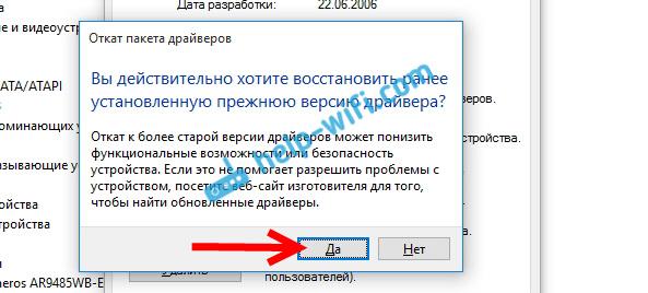 Подтверждение отката Wi-Fi драйвера