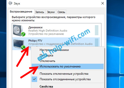Настройка звука по HDMI в Windows 10