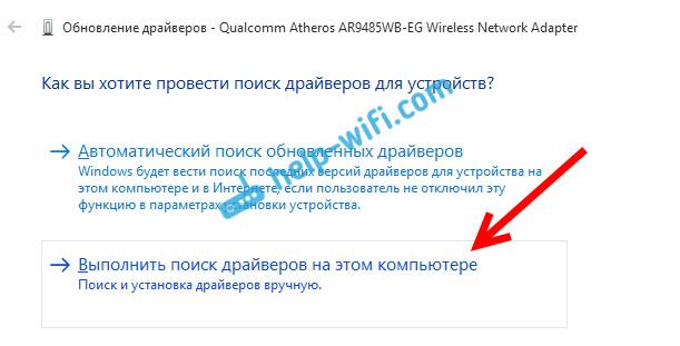 Обновление драйвера Wi-Fi адаптера