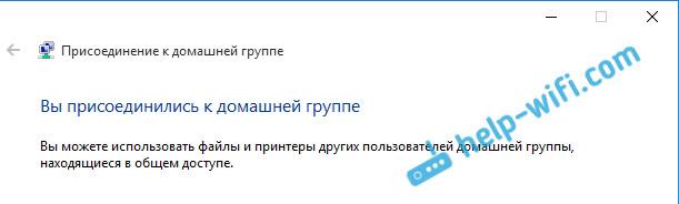 Домашняя группа в Windows 10