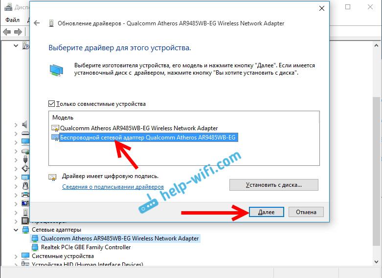 Выбираем драйвер дляWireless адаптера в Windows 10
