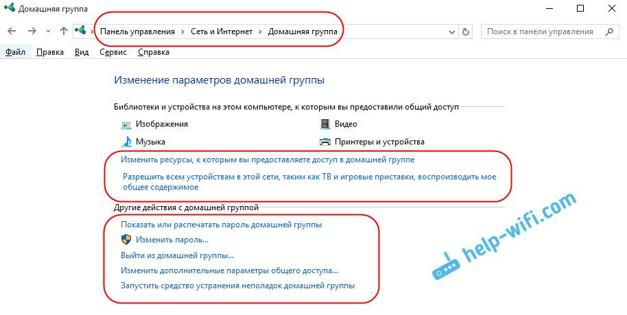 Настройка домашней группы в Windows 10