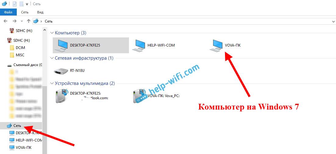 Работа локальной сети по Wi-Fi на Windows 10
