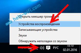 Windows 10: устройства воспроизведения