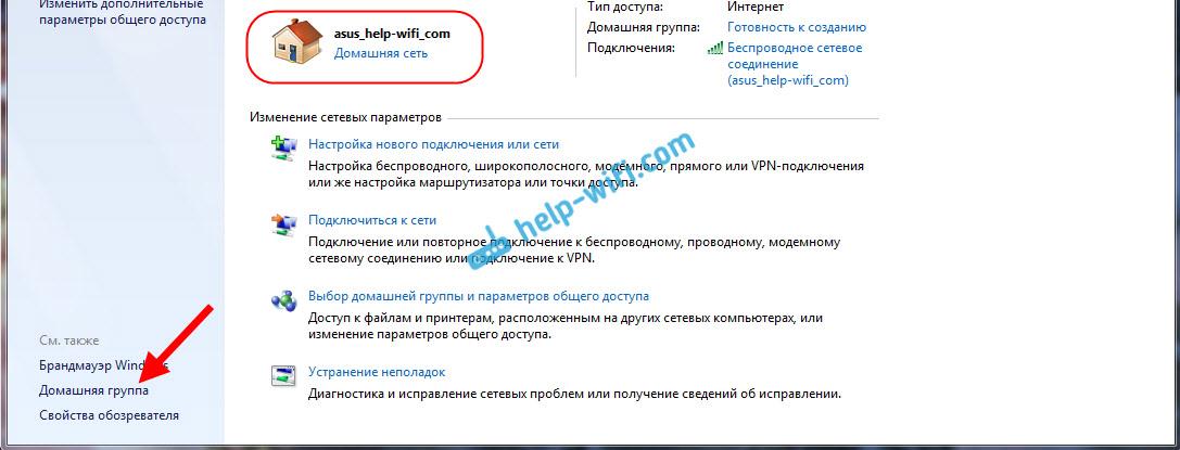 Создание домашней группы в Windows 7