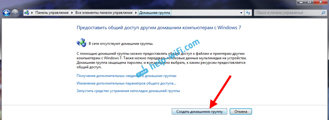Как сделать домашнюю сеть windows 10 фото 805