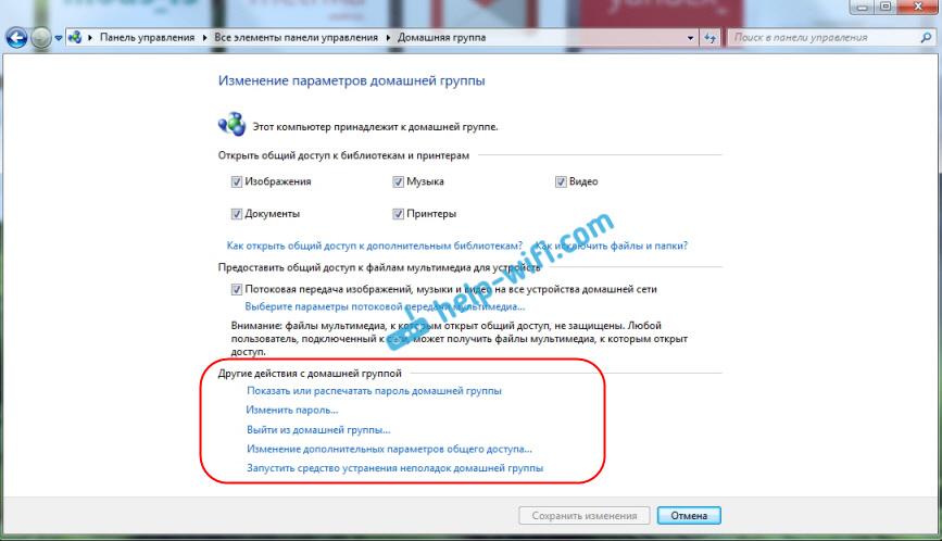 Изменение параметров домашней группы в Windows 7