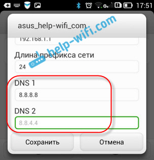 Задаем статические DNS на смартфоне, или планшете