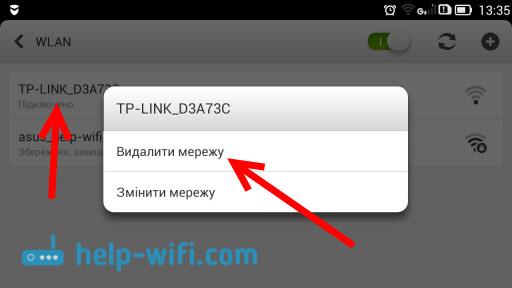 Удаление Wi-Fi сети на Android устройствах