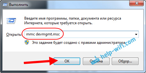 Открываем диспетчер устройств командойmmc devmgmt.msc