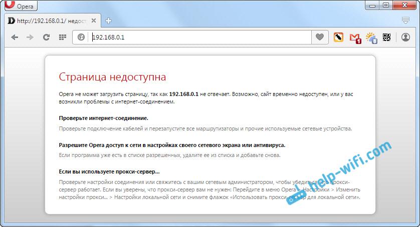 Не заходит на роутер D-Link (192.168.0.1)