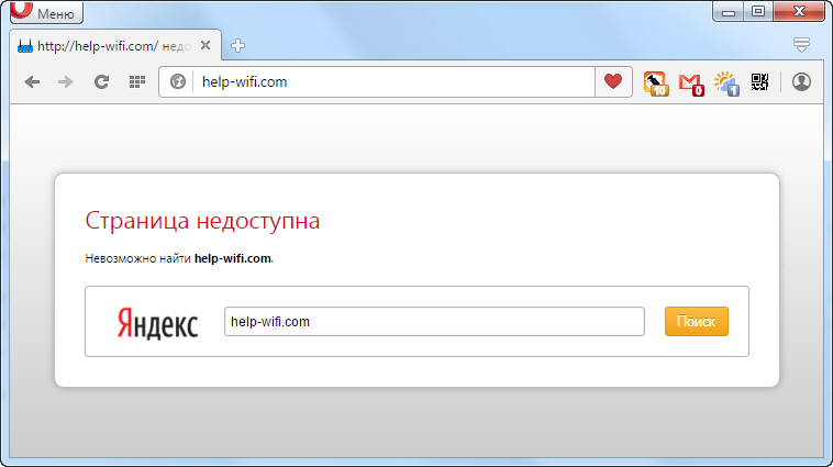 """Не открываются некоторые сайты: """"Страница недоступна"""""""