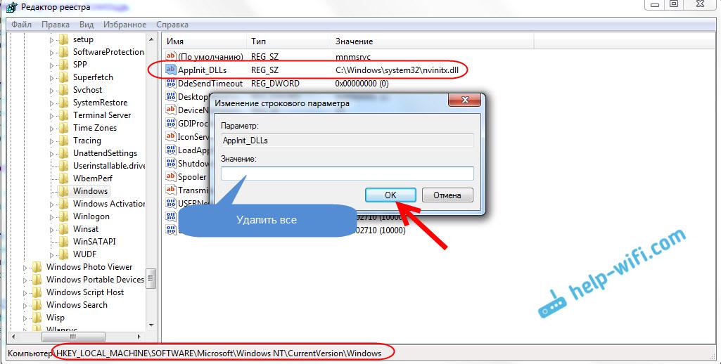 Проверка значения параметра Applnit_DLLs