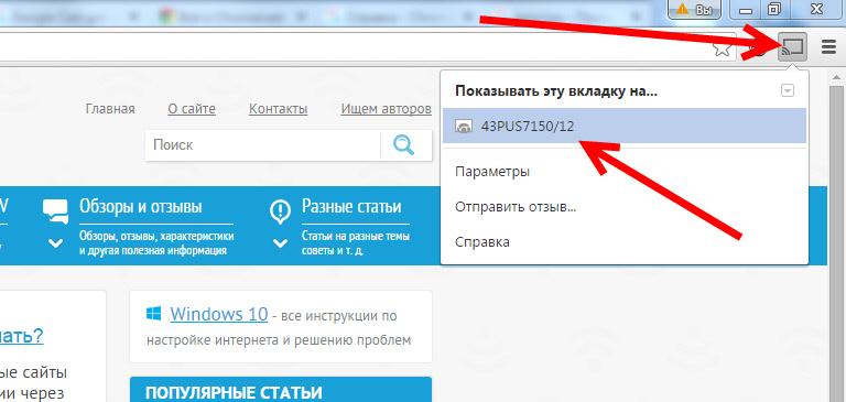 Трансляция вкладки с Google Chrome на телевизор