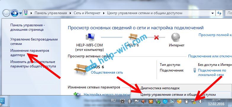 Проверка IP при подключению по кабелю