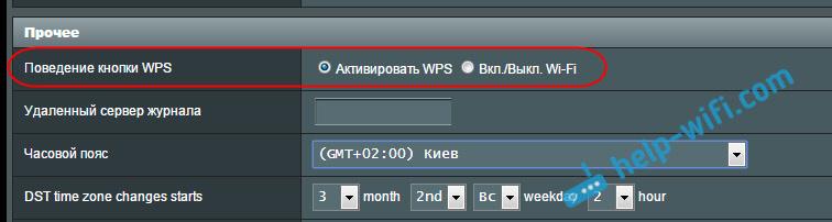 Выключение и включение Wi-Fi на Asus кнопкой WPS