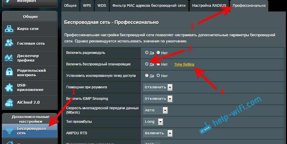 Настройка беспроводного планировщика (Wi-Fi) на роутере Asus