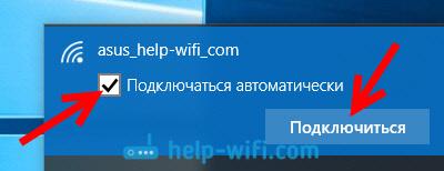 Автоматическое подключение к беспроводной сети в Windows 10