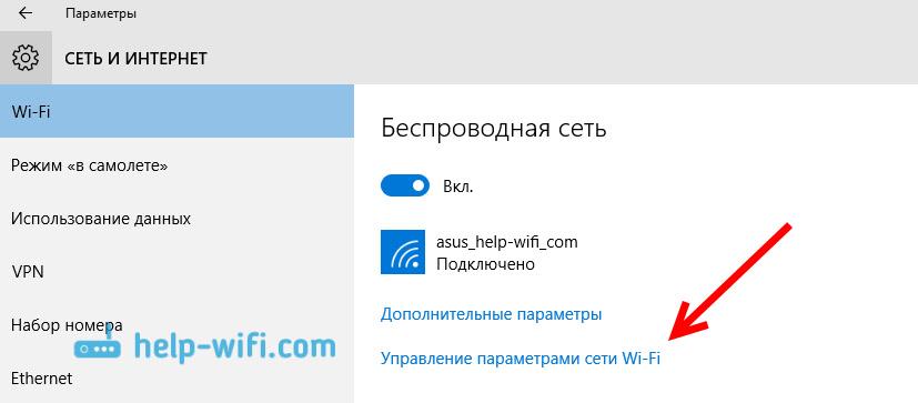 Управление Wi-Fi сетями