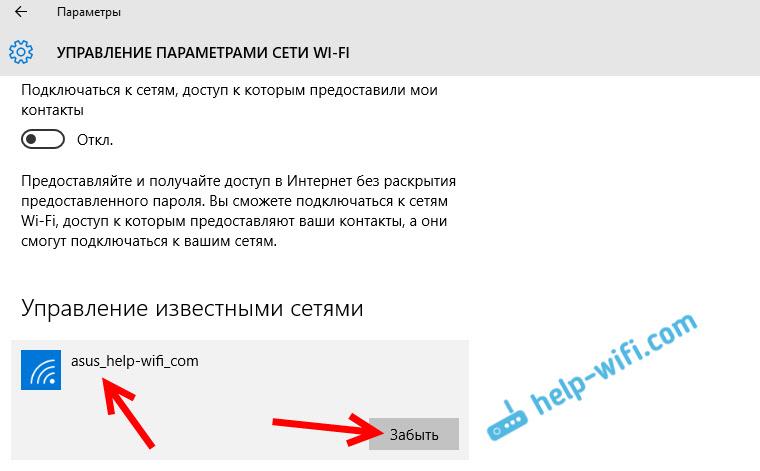 Забыть Wi-Fi сеть