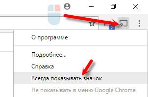 Закрепляем кнопку трансляции на панели GoogleChrome