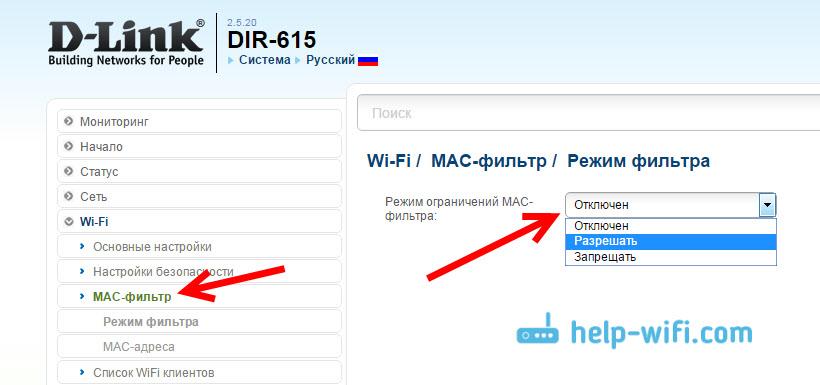 MAC-фильтр Wi-Fi устройств на D-Link