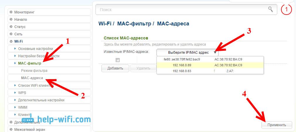 Блокировка Wi-Fi клиентов на D-Link