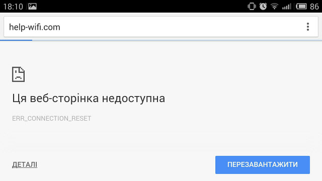 Не работает интернет по Wi-Fi на смартфоне Android