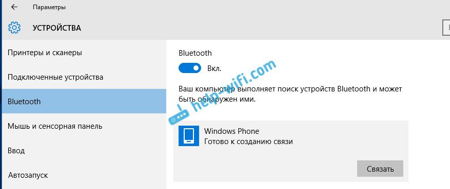 Управление устройствами Bluetooth