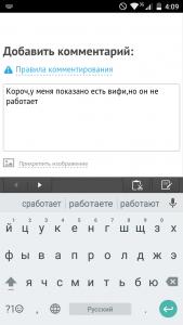 Screenshot_2015-01-01-04-10-00